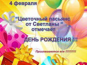 День Рождения Магазина продолжается !!! Приглашаются все !!! | Ярмарка Мастеров - ручная работа, handmade
