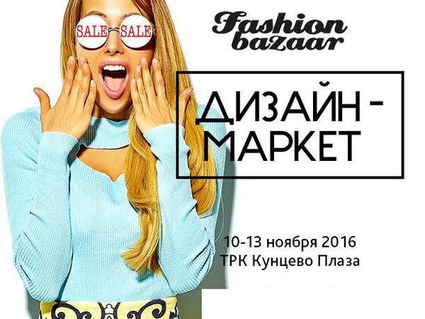 Fashion Bazaar в Кунцево Плаза | Ярмарка Мастеров - ручная работа, handmade