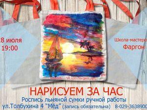 Роспись льняной сумки летним пейзажем за час в Минске | Ярмарка Мастеров - ручная работа, handmade
