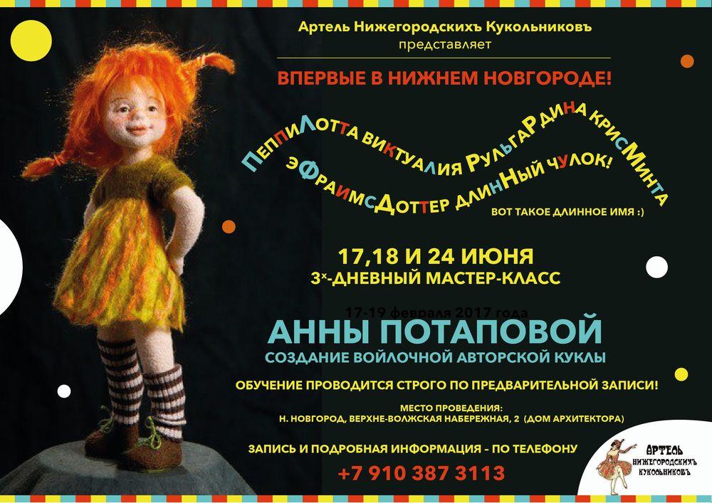 выставка кукол, парад кукол, парад кукол-2017