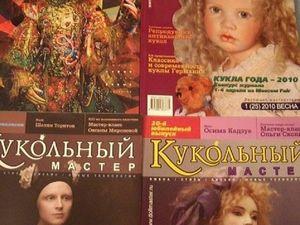 Отдам даром журналы и книги по созданию кукол и рукоделию, г. Самара, самовывоз | Ярмарка Мастеров - ручная работа, handmade