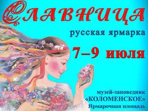 Ярмарка ремесел «Славница» | Ярмарка Мастеров - ручная работа, handmade