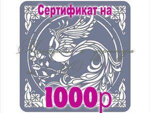 Розыгрыш сертификата на 1000р для покупки трафаретов и фурнитуры!   Ярмарка Мастеров - ручная работа, handmade