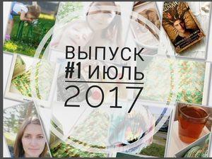 Дневники вязальщицы, выпуск №1, июль, 2017. | Ярмарка Мастеров - ручная работа, handmade