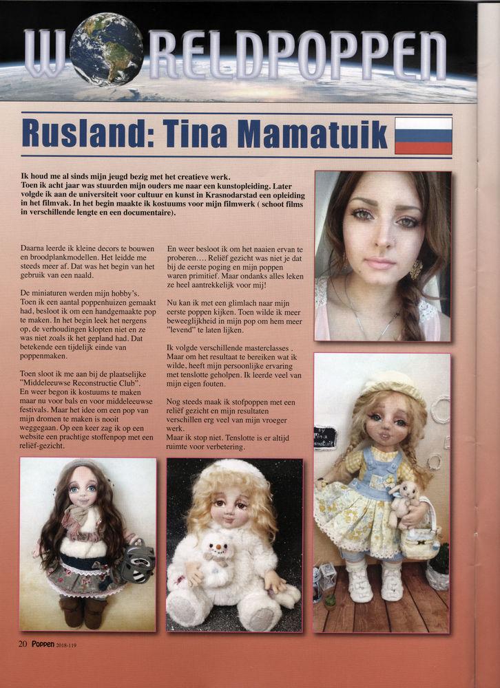 куклы и игрушки, история