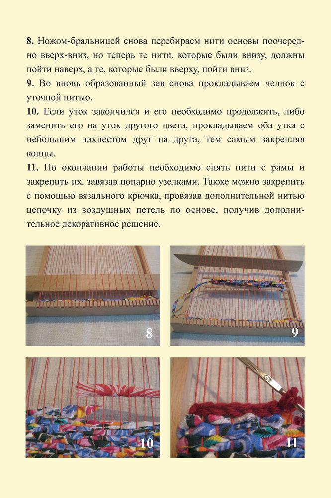 ткацкая рамка