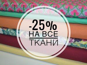 Летняя распродажа — скидка 25% на ткани!. Ярмарка Мастеров - ручная работа, handmade.