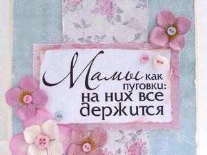 День матери! | Ярмарка Мастеров - ручная работа, handmade