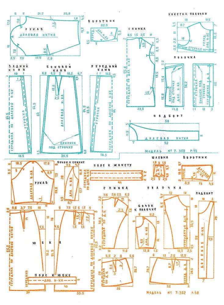 Выкройки из журнала «50 моделей ГУМа» 1972 года. Часть 1, фото № 25