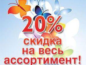 Продление акции скидка 20 % по 16 мая включительно!!! | Ярмарка Мастеров - ручная работа, handmade