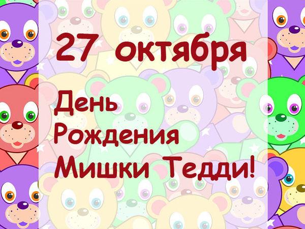 День Рождения Мишки Тедди!!! | Ярмарка Мастеров - ручная работа, handmade