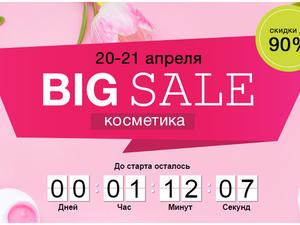 Big Sale и весенние каникулы магазина! | Ярмарка Мастеров - ручная работа, handmade