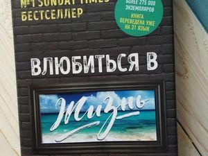 Обзор книг. Мэтт Хейг — Влюбиться в жизнь. Ярмарка Мастеров - ручная работа, handmade.