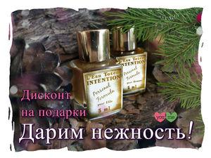 Дарим нежность: -30% на персональные ароматы!. Ярмарка Мастеров - ручная работа, handmade.