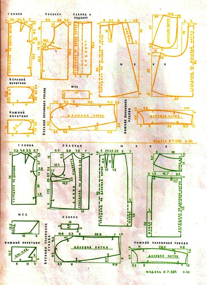 Выкройки из журнала «50 моделей ГУМа» 1972 года. Часть 1, фото № 31