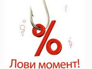 Скидка 20% на готовые работы!!!! | Ярмарка Мастеров - ручная работа, handmade