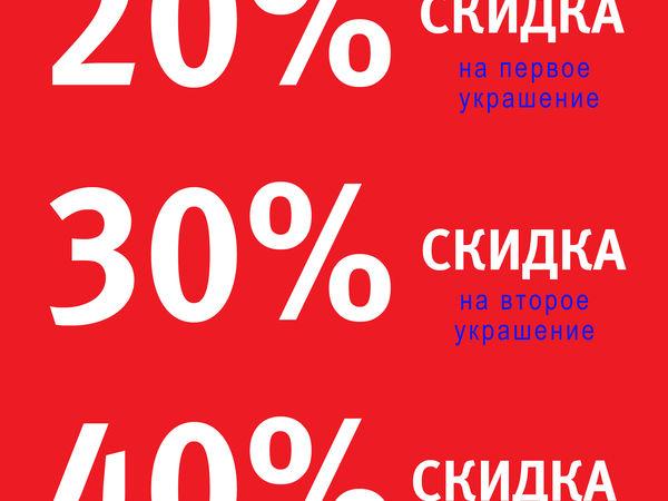 Летняя Распродажа!!! 20% 30% 40% Спешите!!!   Ярмарка Мастеров - ручная работа, handmade