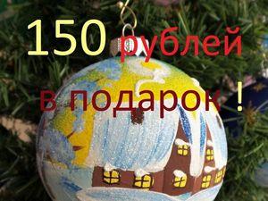 АКЦИЯ ! 150 рублей в подарок !!! Подарки к Новому году!. Ярмарка Мастеров - ручная работа, handmade.