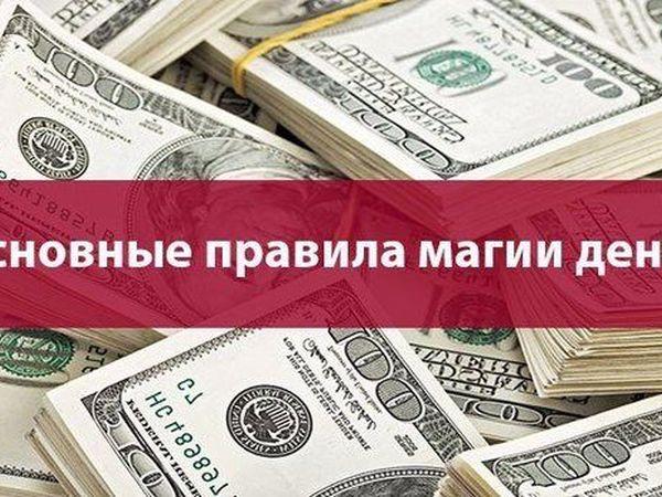 Приметы для привлечения денег. | Ярмарка Мастеров - ручная работа, handmade