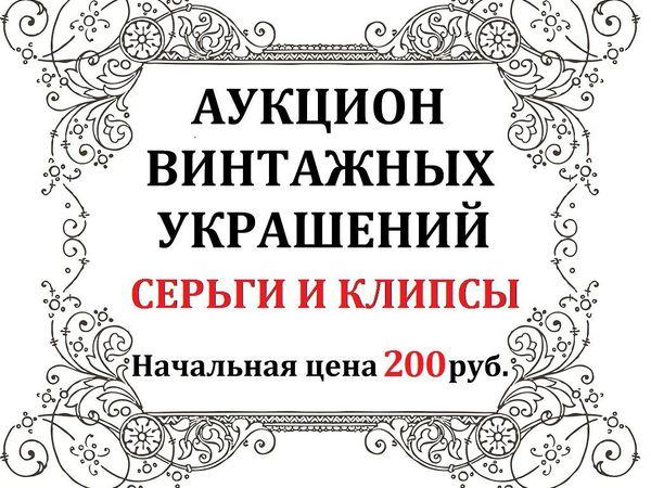 Аукцион ЗАВЕРШЕН! Аукцион Винтажных Украшений Серьги И Клипсы | Ярмарка Мастеров - ручная работа, handmade