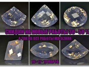 Скидки на лавандовые аметисты, бриллианты, сапфиры ....16 - 18 марта !!!. Ярмарка Мастеров - ручная работа, handmade.