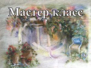 """Мастер-класс: картина шерстью """"Летняя беседка"""". Ярмарка Мастеров - ручная работа, handmade."""