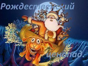 Ярмарка-распродажа Рождественский Ценопад ! 5 января - скидка 35% !. Ярмарка Мастеров - ручная работа, handmade.