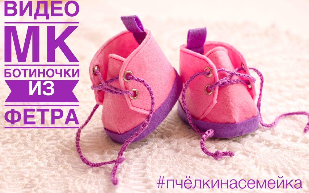 ботинки для куклы, кукла для девочки, как связать люльку, обувь кукольная