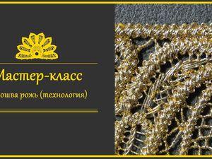 Осваиваем румынское кружево: учимся делать прошву рожь. Ярмарка Мастеров - ручная работа, handmade.