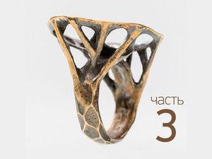 Изготовление кольца «Жираф» из бронзовой глины. Часть 3: окончание работ. Ярмарка Мастеров - ручная работа, handmade.