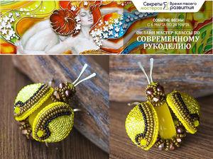 Участвуйте в БЕСПЛАТНОМ вебинаре по броши Жуку   Ярмарка Мастеров - ручная работа, handmade