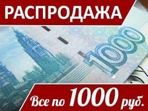 Акция - Распродажа - Все по 1000 руб... Закрыта | Ярмарка Мастеров - ручная работа, handmade
