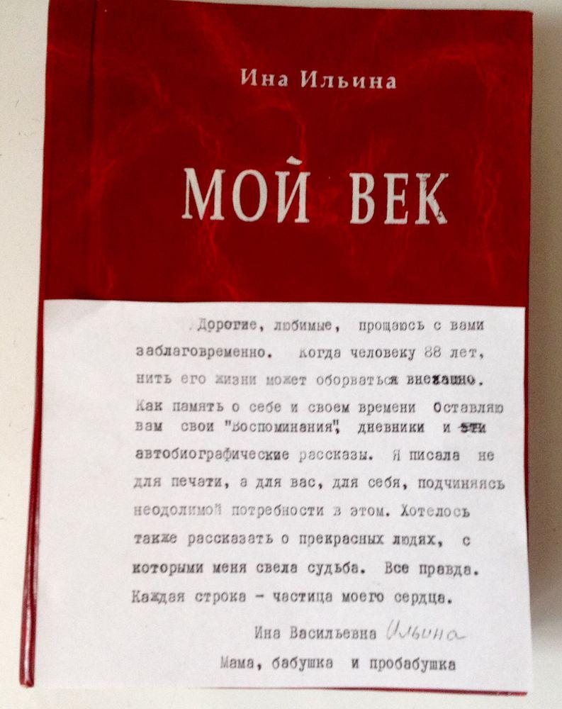 руслан волков, переводчик, партизан