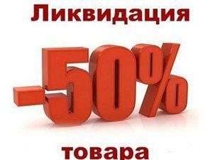 Распродажа -50% в связи с финансовыми трудностями.. Ярмарка Мастеров - ручная работа, handmade.