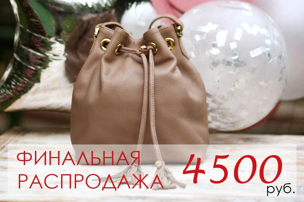 сумка, распродажа сумок