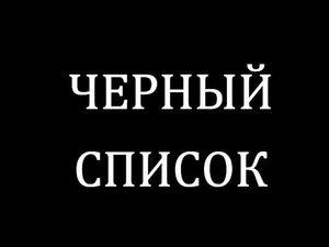 Про черный список и непорядочных мастеров.. Ярмарка Мастеров - ручная работа, handmade.