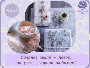 Соляное мыло — новое, но уже горячо любимое. Ярмарка Мастеров - ручная работа, handmade.