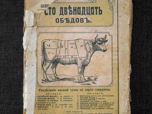 1913 год. 112 обедов. Кулинарная книга. Антикварная книга. Рецепты. Ярмарка Мастеров - ручная работа, handmade.