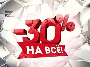 Последние Сезонные Скидки 30% на Все!!!. Ярмарка Мастеров - ручная работа, handmade.