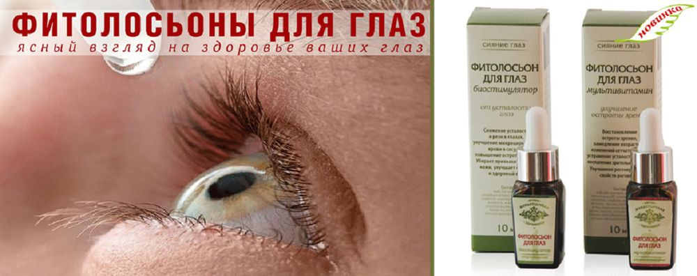 для глаз, глаза, глазные, фитолосьоны, капли, от морщин, молодость, омоложение, зрение