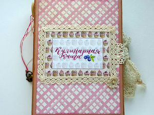 кулинарная книга скрапбукинг. Ярмарка Мастеров - ручная работа, handmade.