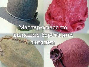 Мастер-класс по валянию берета или шляпки   Ярмарка Мастеров - ручная работа, handmade