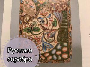 Русское дореволюционное серебро. Ярмарка Мастеров - ручная работа, handmade.