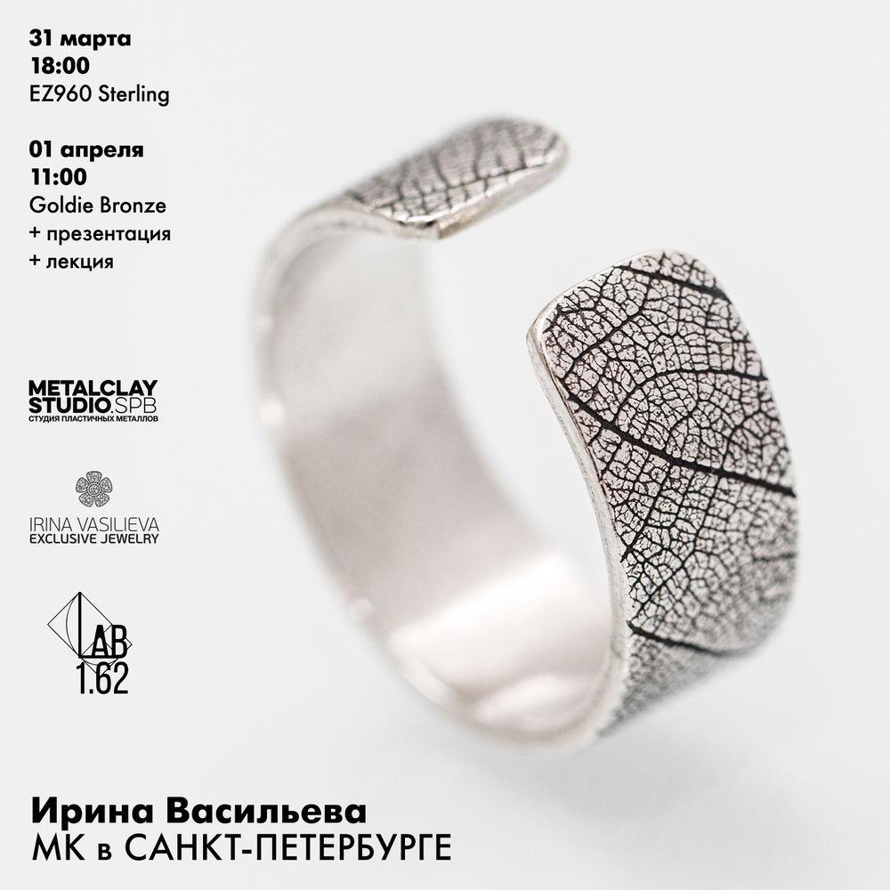 металклей, серебряная глина