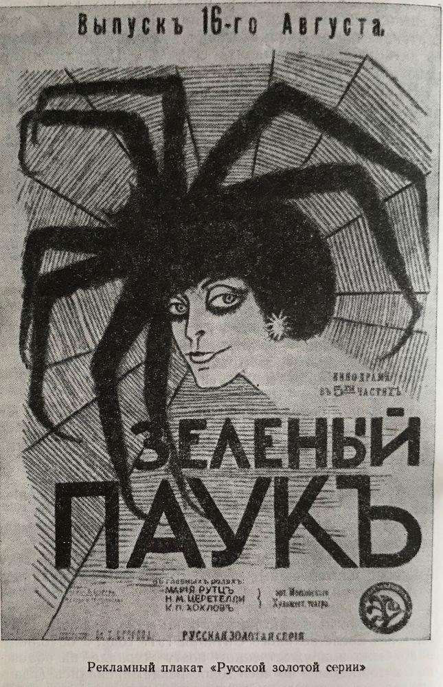 Рождение российского кино