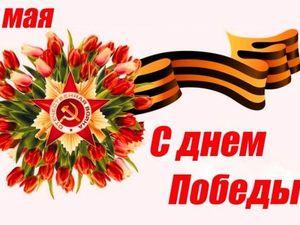 С Великим Праздником, С Днем Победы!. Ярмарка Мастеров - ручная работа, handmade.