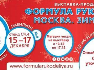С 12 декабря по 18  декабря, мы на формуле рукоделия. Ярмарка Мастеров - ручная работа, handmade.