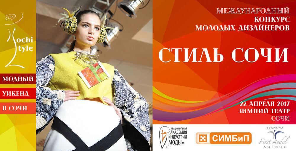 конкурс, дизайнерская одежда, дизайнерское платье, модельер
