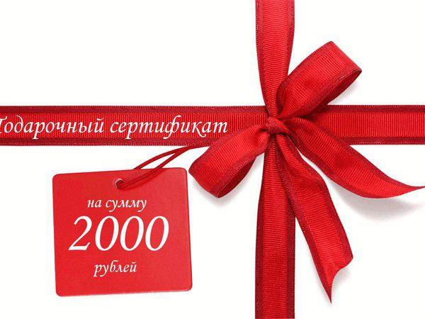 Сертификат 2000 р +сколько хочешь!))) Присоединяйтесь!   Ярмарка Мастеров - ручная работа, handmade