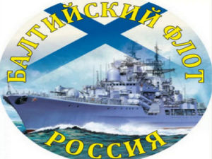 Да здравствует Балтийский Флот!!! Самый Балтийский флот в мире!. Ярмарка Мастеров - ручная работа, handmade.